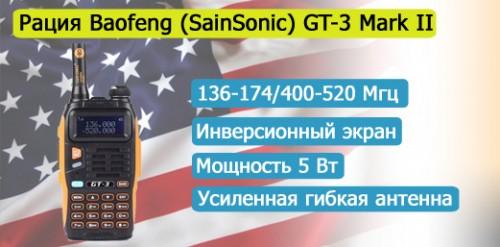 SainSonic – гарантия качества от мирового бренда
