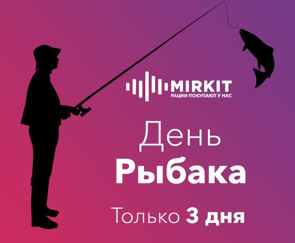 Скидка 15% ко дню Рыбака